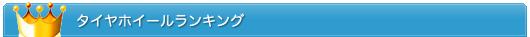 グランドスラムマニアック タイヤホイール人気ランキング プリウス プリウスアルファ コンパクトカー 軽カー用