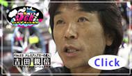 グランドスラムマニアックが熊本テレビに出演しました。