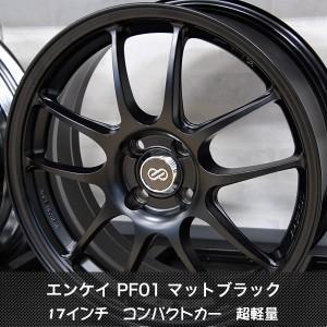 エンケイ PF01 マットブラック 17インチ コンパクトカー 超軽量