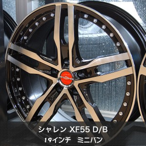 シャレンXF55 19インチ ミニバン