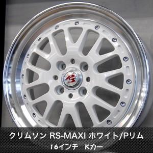 クリムソン RS-MAXI ホワイト/Pリム 16インチ Kカー 軽自動車