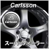 Carlssonカールソン スーパーディーラー