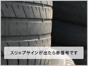 タイヤスリップサイン