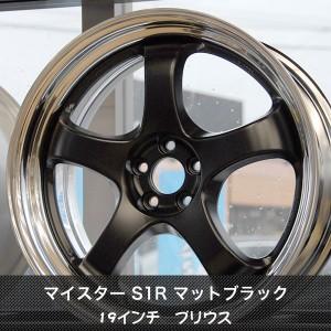 マイスターS1R マットブラック 19インチ プリウス